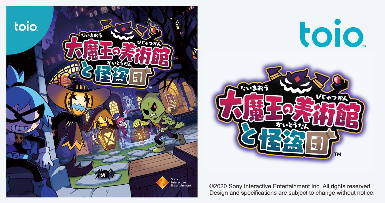 game_daimaou.jpg